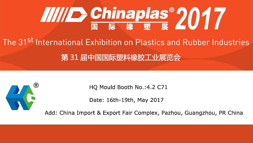2017中国国际塑料橡胶工业展览会